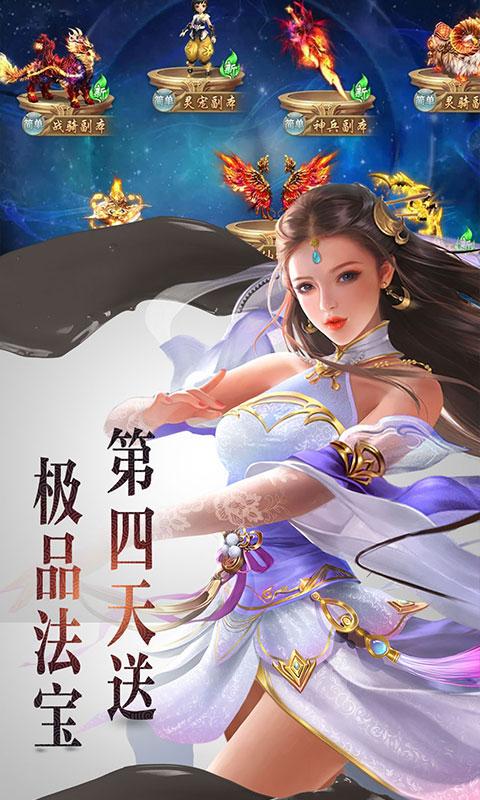 江湖侠客令:剑雨江湖至尊版(满v)游戏截图4