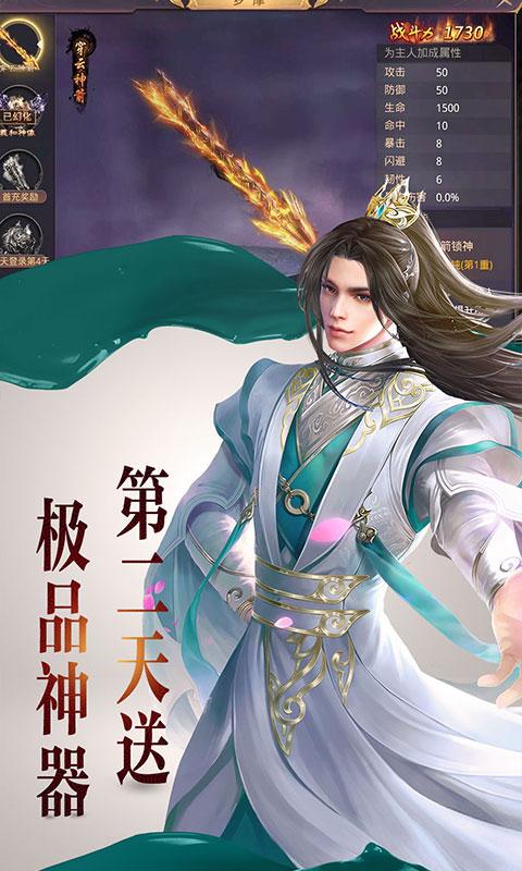 江湖侠客令:剑雨江湖至尊版(满v)游戏截图2