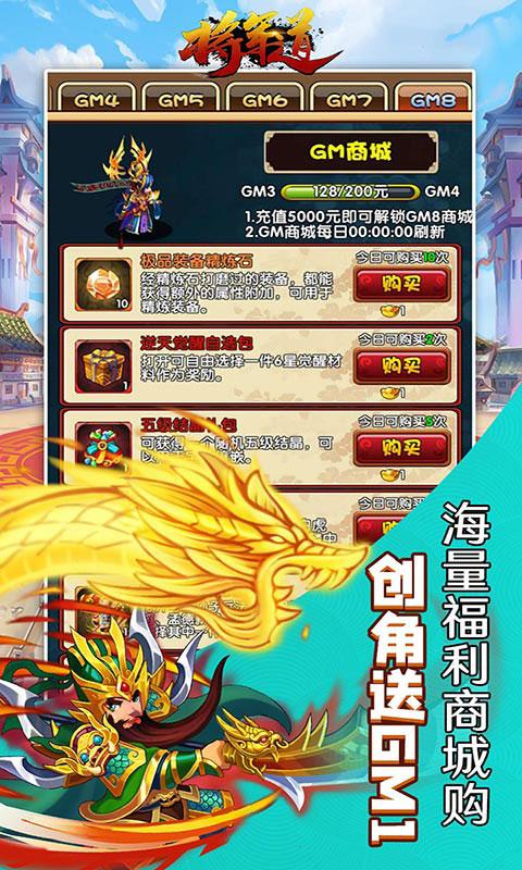 将军道送GM无限充值(GM版)游戏截图5