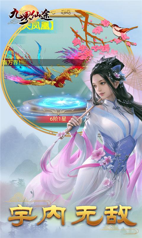 九界仙途(送v3)游戏截图4
