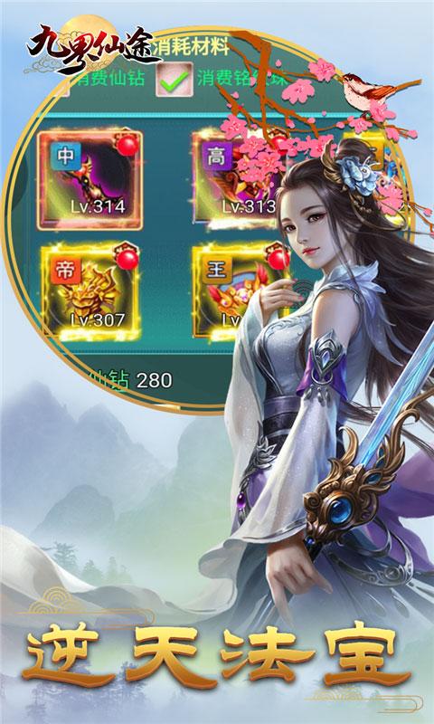 九界仙途(送v3)游戏截图3