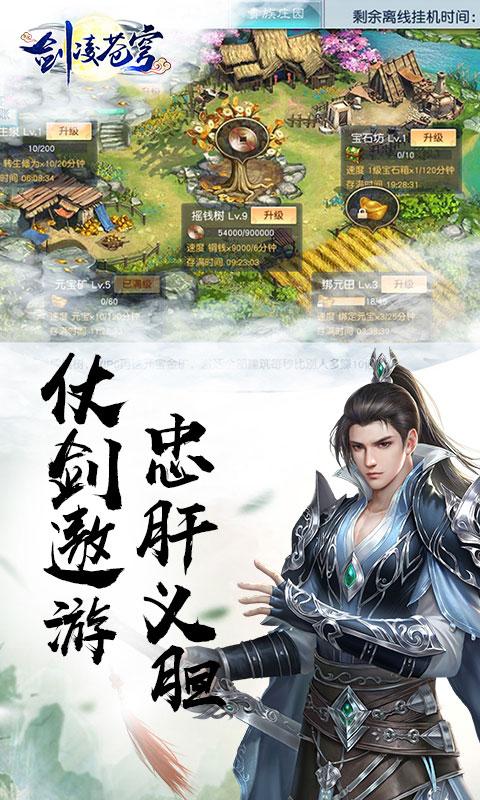 剑凌苍穹(满v)游戏截图3
