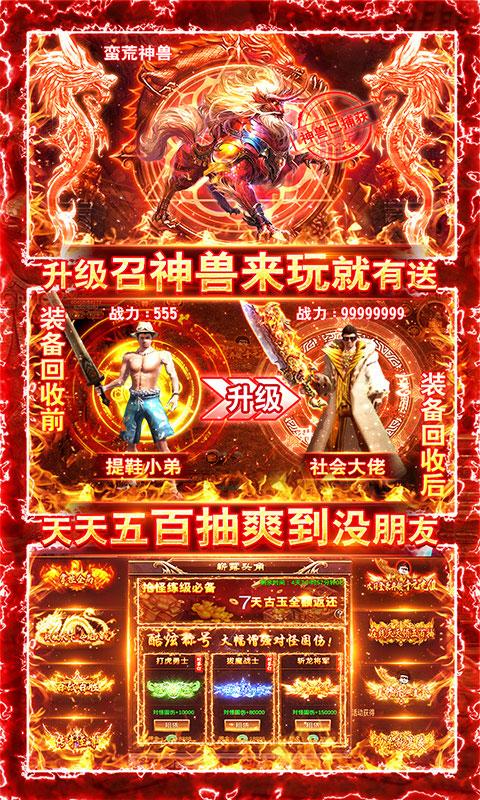 君临传奇高爆交易版(送v12)游戏截图5