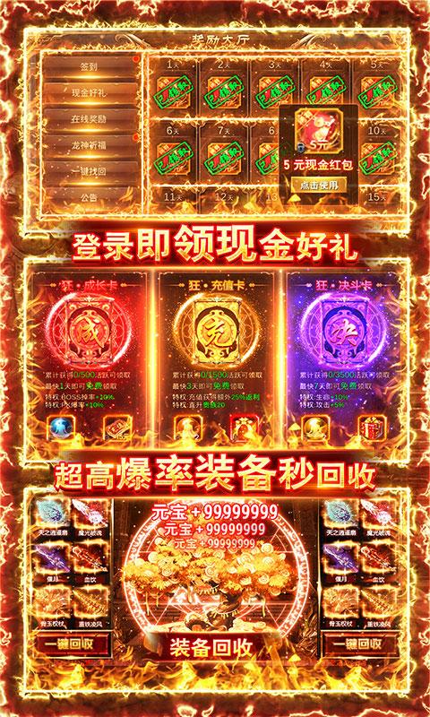 君临传奇高爆交易版(送v12)游戏截图4