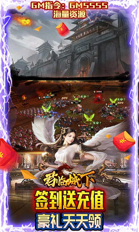 君临城下送万充红装(满v)游戏截图4