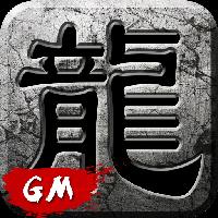 九珑诀GM无限刀(送