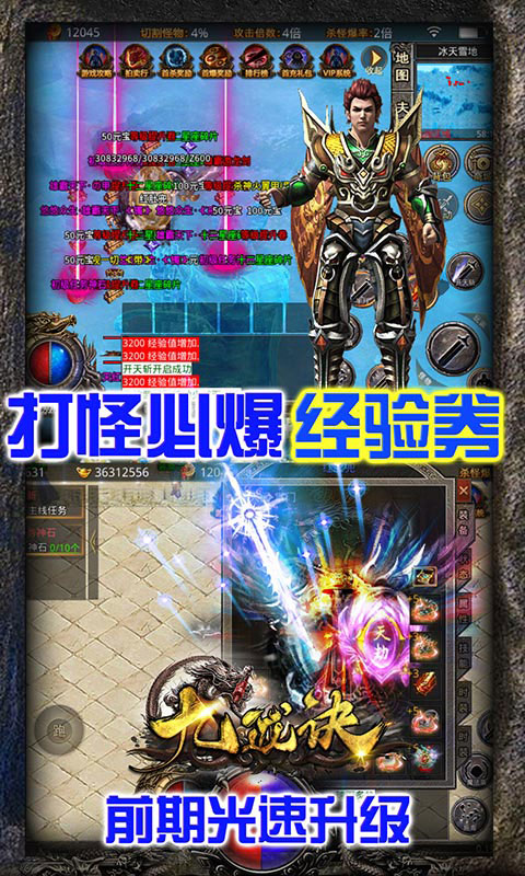 九珑诀GM无限刀(送v2)游戏截图3
