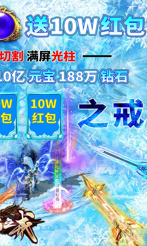 巨龙之戒特爆充值卡(GM版)游戏截图2