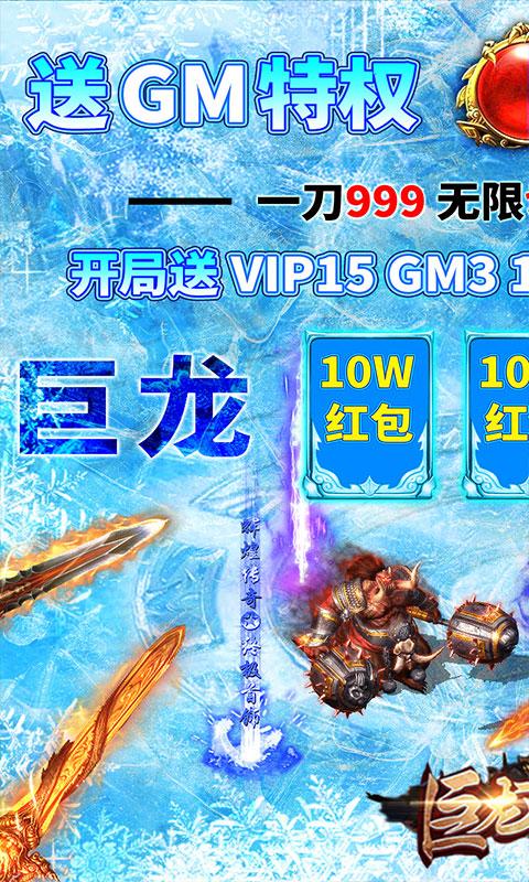 巨龙之戒特爆充值卡(GM版)游戏截图1