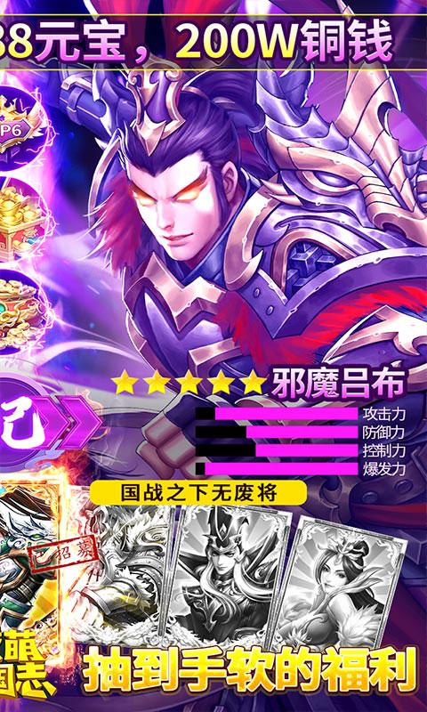 激萌三国志0氪送赵云(送v6)游戏截图2