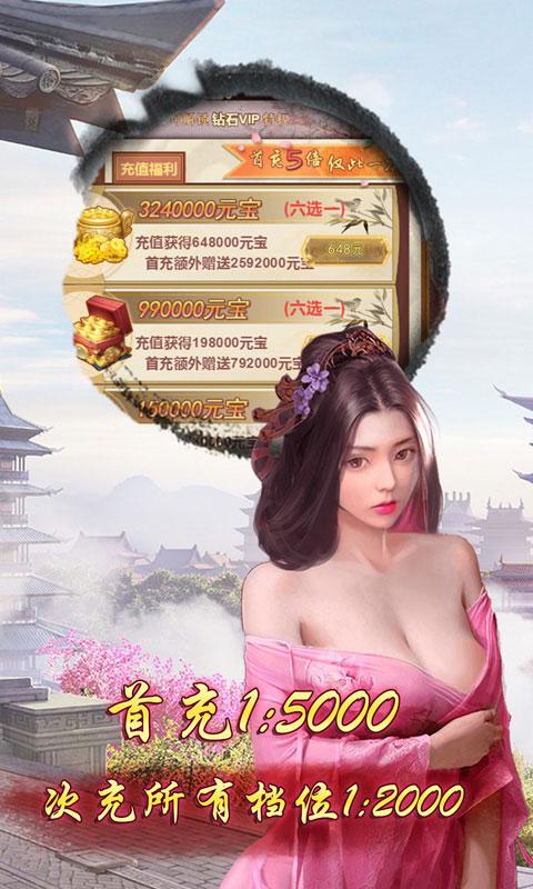 九品芝麻官超V版(满v)游戏截图3