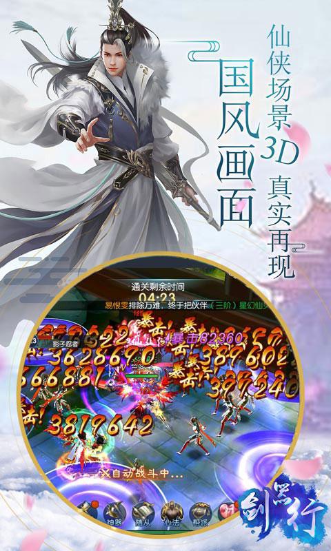 剑器行商城版(满v)游戏截图2