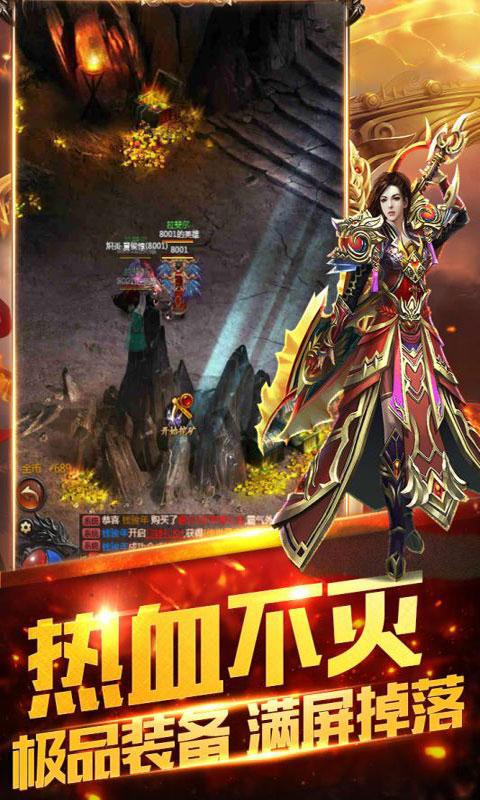 剑圣Online(送v4)游戏截图3