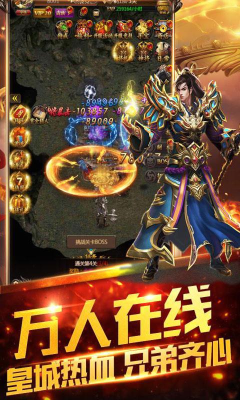剑圣Online(送v4)游戏截图1