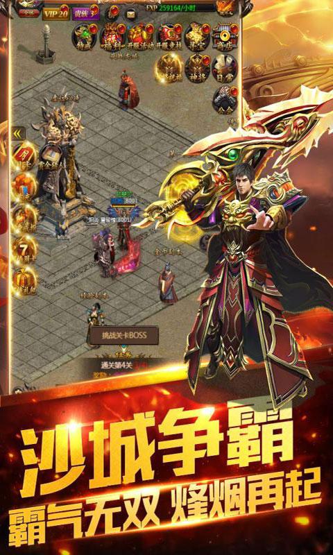 剑圣Online(送v4)游戏截图4