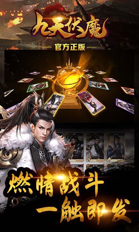 九天伏魔送神将姬野(送v8)游戏截图2