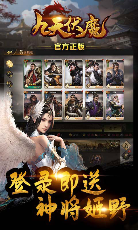 九天伏魔送神将姬野(送v8)游戏截图3