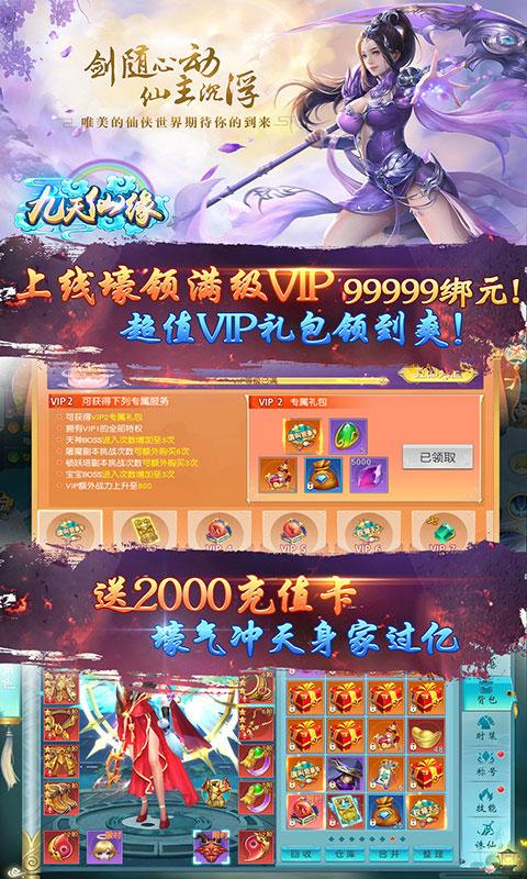 九天仙缘送2000充值(满v)游戏截图1