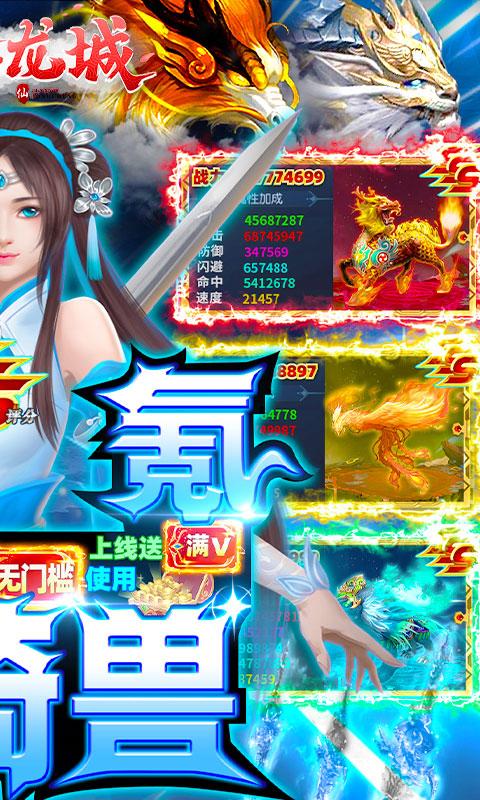 剑舞龙城0氪满骑兽(满v)游戏截图2