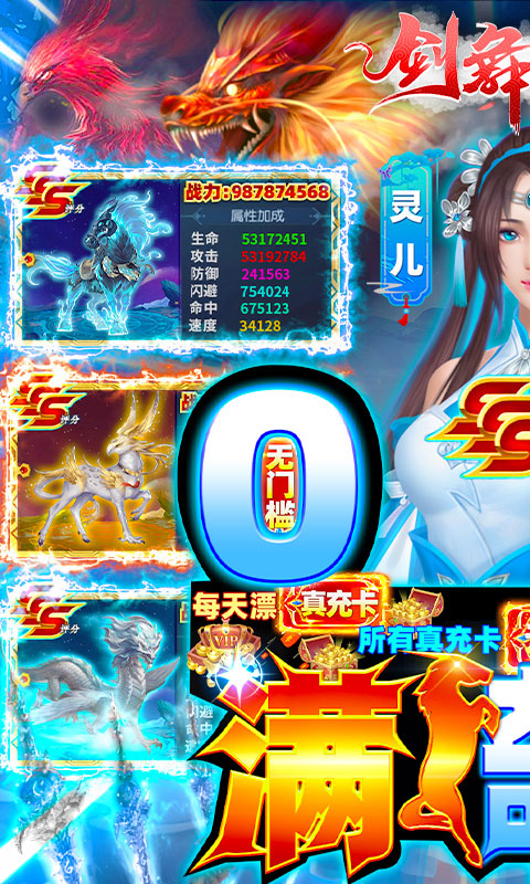 剑舞龙城0氪满骑兽(满v)游戏截图1