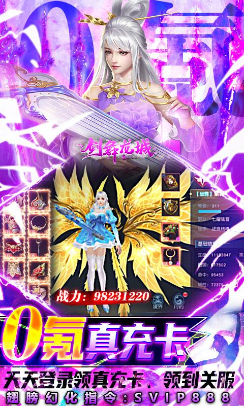 剑舞龙城0氪满骑兽(满v)游戏截图3