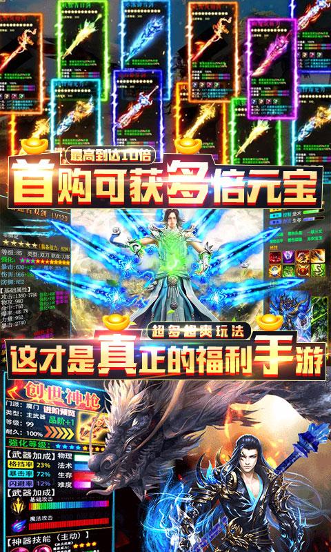 剑舞送GM无限充值(GM版)游戏截图2