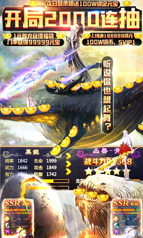 剑舞送GM无限充值(GM版)游戏截图1