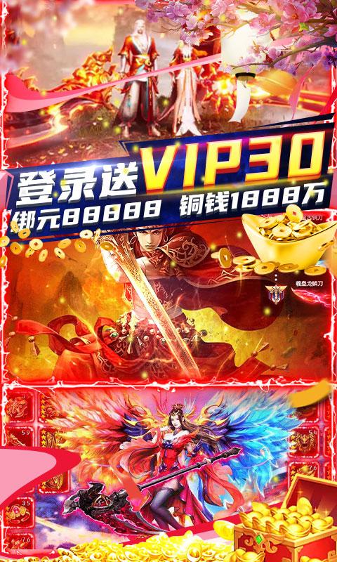 剑舞乾坤定制版(满v)游戏截图2