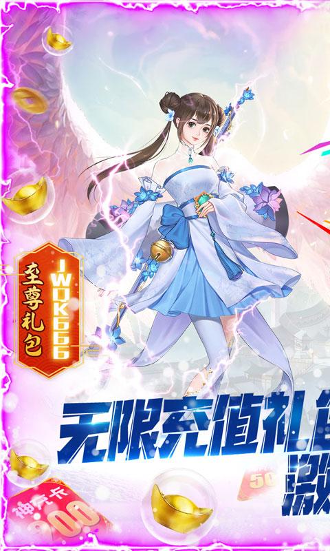 剑舞乾坤0元送神充值(送v9)游戏截图1