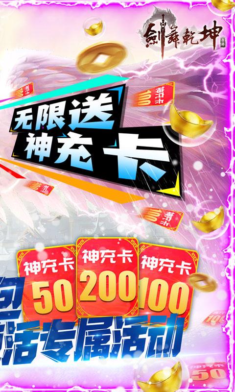 剑舞乾坤0元送神充值(送v9)游戏截图2
