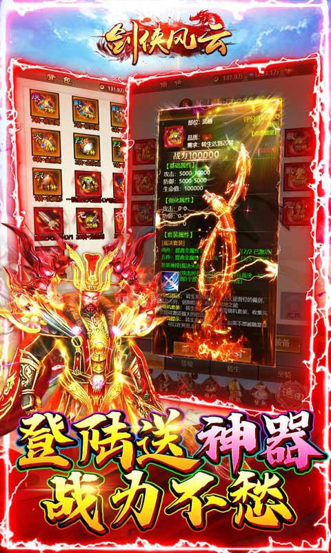 剑侠风云变态倍击版(满v)游戏截图3