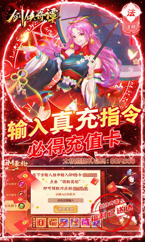 剑侠奇谭零氪送GM(送v10)游戏截图3