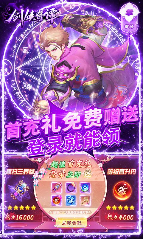 剑侠奇谭零氪送GM(送v10)游戏截图5