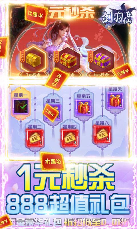 剑羽飞仙送5000真充值(满v)游戏截图2