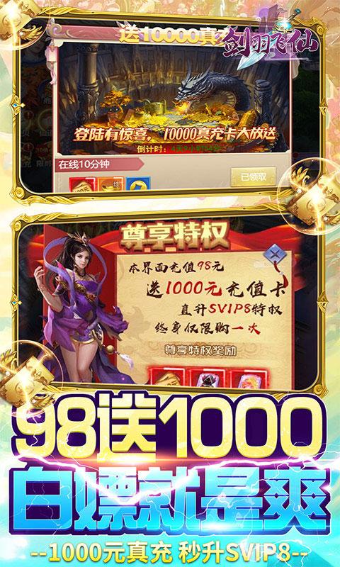 剑羽飞仙送10000真充值(满v)游戏截图3