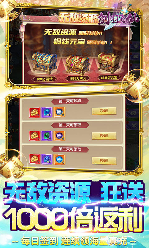 剑羽飞仙送10000真充值(满v)游戏截图5