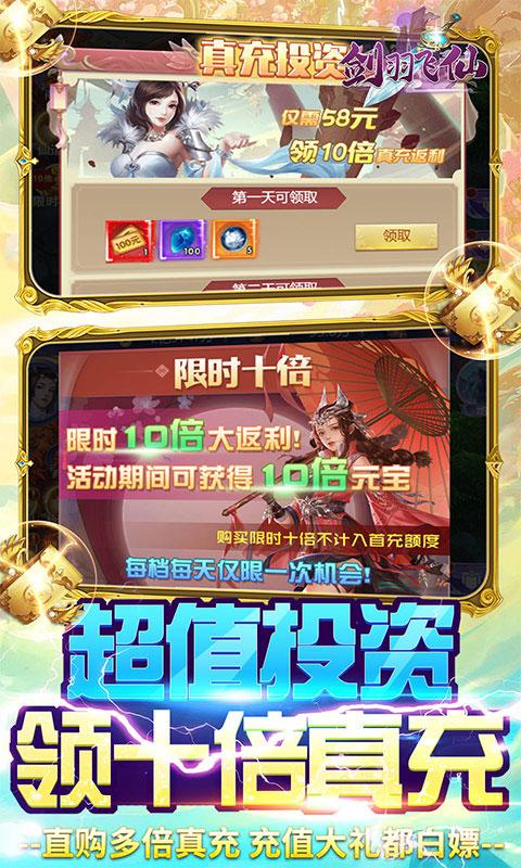 剑羽飞仙送10000真充值(满v)游戏截图4