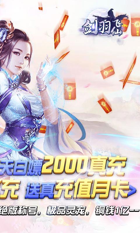 剑羽飞仙GM天天送充值(GM版)游戏截图2