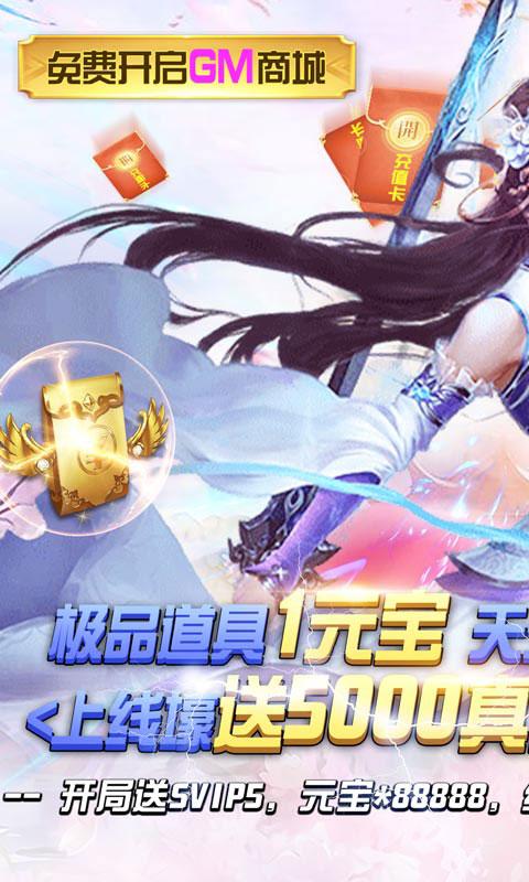 剑羽飞仙GM天天送充值(GM版)游戏截图1