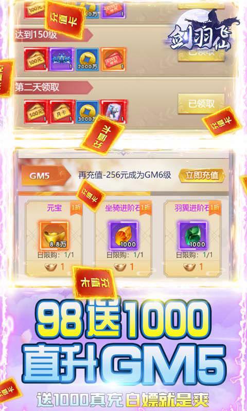 剑羽飞仙GM天天送充值(GM版)游戏截图3
