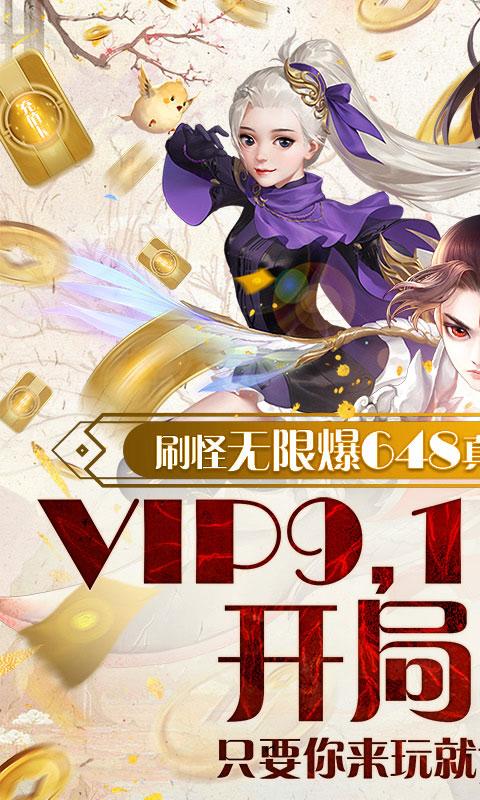 剑御天下抽充无限送(送v9)游戏截图1
