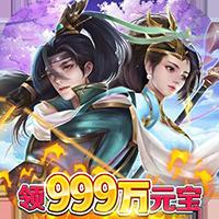 九幽仙域GM超前玩法