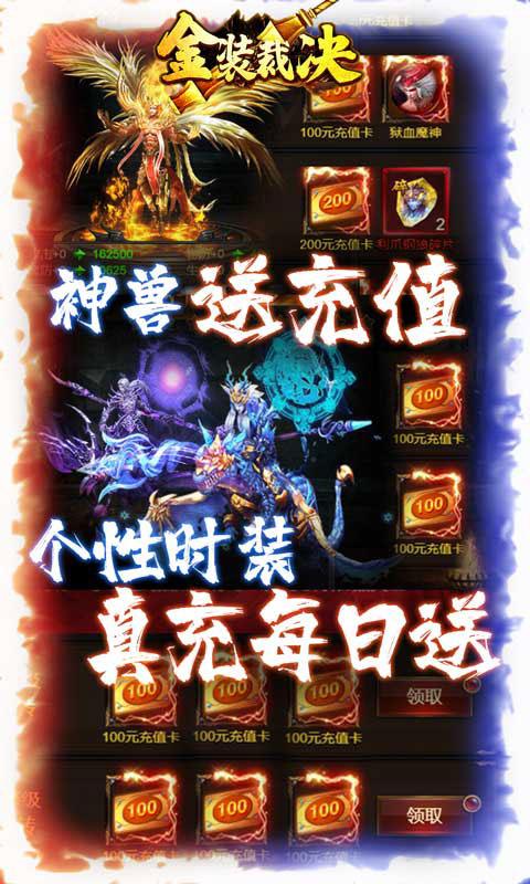 烈焰之战神兽送万充值(满v)游戏截图4