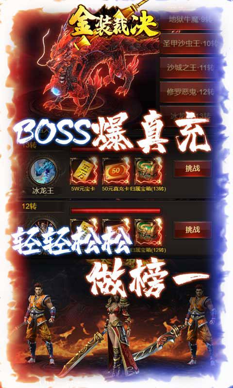 烈焰之战神兽送万充值(满v)游戏截图5
