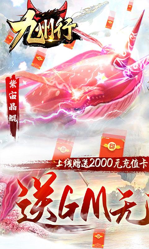 九州行送GM无限红包(送v12)游戏截图1