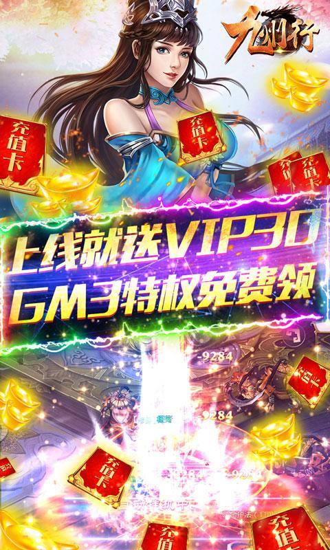 九州行送GM无限充值(满v)游戏截图4