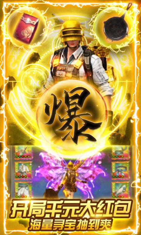 九州仙缘渡劫领真充值(满v)游戏截图3