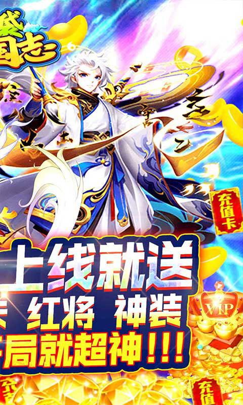 口袋三国志OnlineGM商城版(GM版)游戏截图2