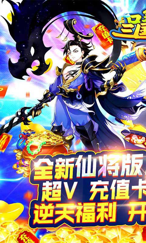 口袋三国志OnlineGM商城版(GM版)游戏截图1
