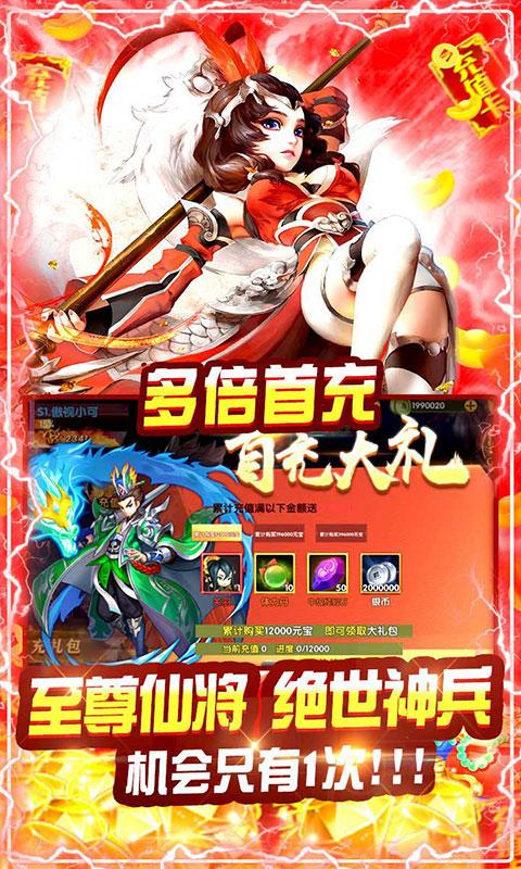 口袋三国志OnlineGM商城版(GM版)游戏截图3